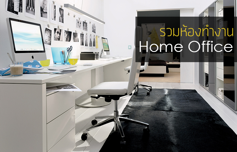 Home office bareo isyss for Office 365 design guide