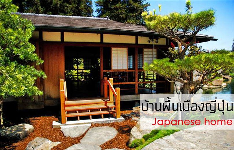 home japanese