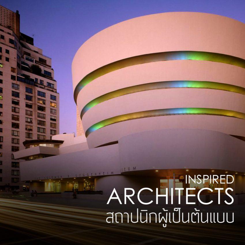 Inspired Architects สถาปนิกผู้เป็นต้นแบบ