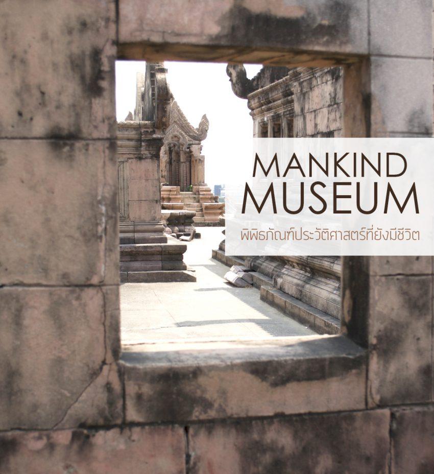 พิพิธภัณฑ์ประวัติศาสตร์ที่ยังมีชีวิต_BANNER