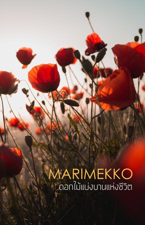 Marimekko ดอกไม้แบ่งบานแห่งชีวิต