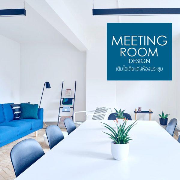 เติมไอเดียแต่งห้องประชุม
