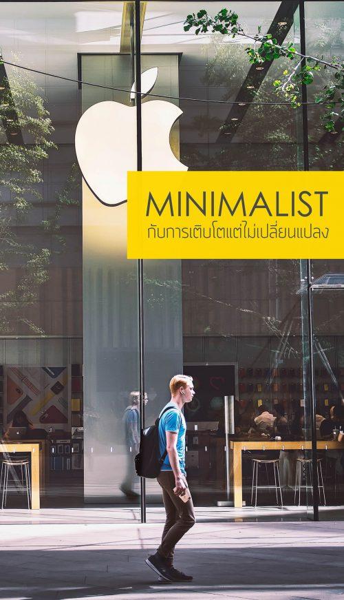 Minimalist-s