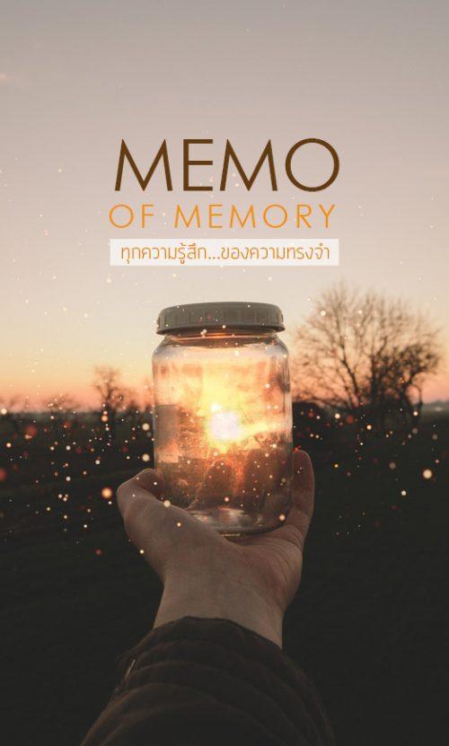 Memo_of_Memory