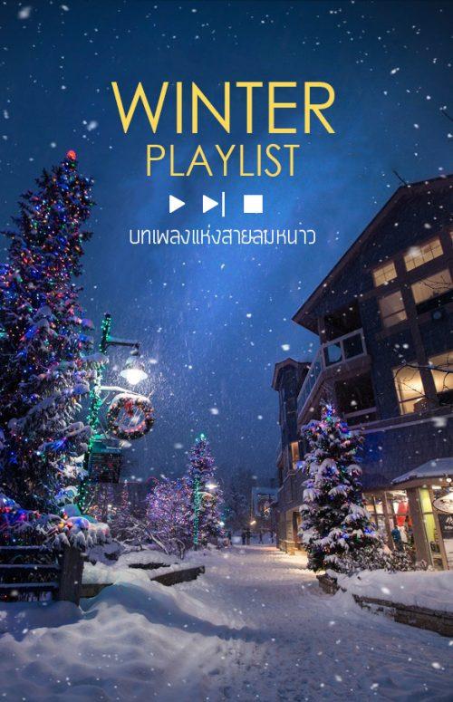 Music_Playlist