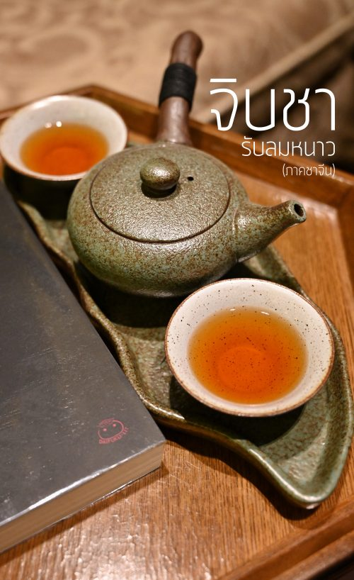 Tea-winter