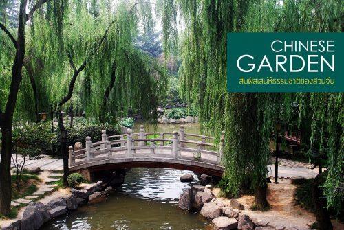 Chinese-garden-01