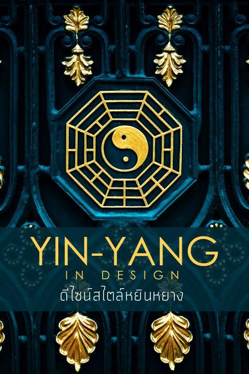 Yin-Yang-in Design_Banner 1