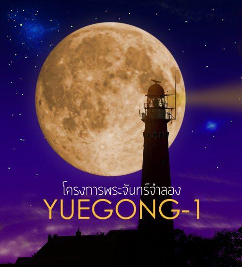Yuegong-1
