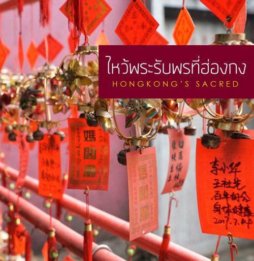 hongkong-sacred-01
