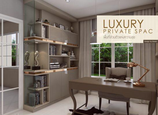 Luxury-private-spac-01-พื้นที่ส่วนตัวแห่งความสุข