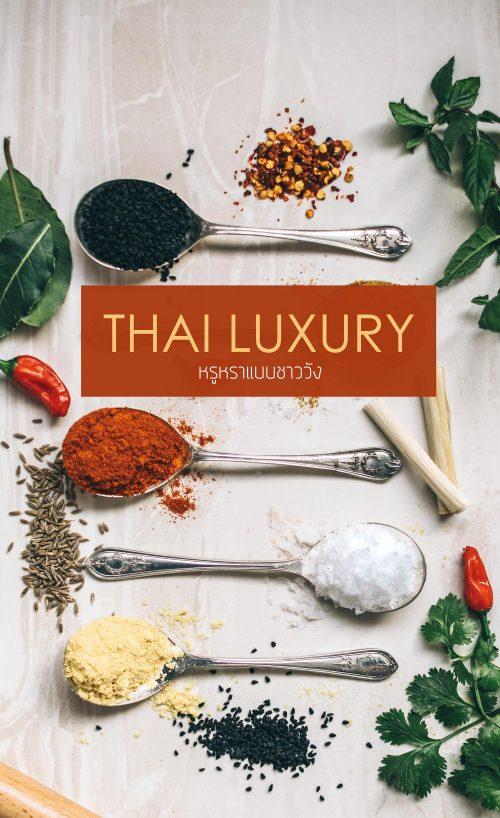 Thai-Luxury-หรูหราแบบชาววัง