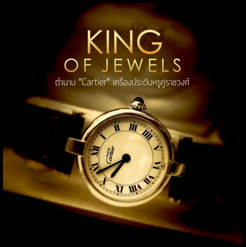 cartier-king-of-jewels