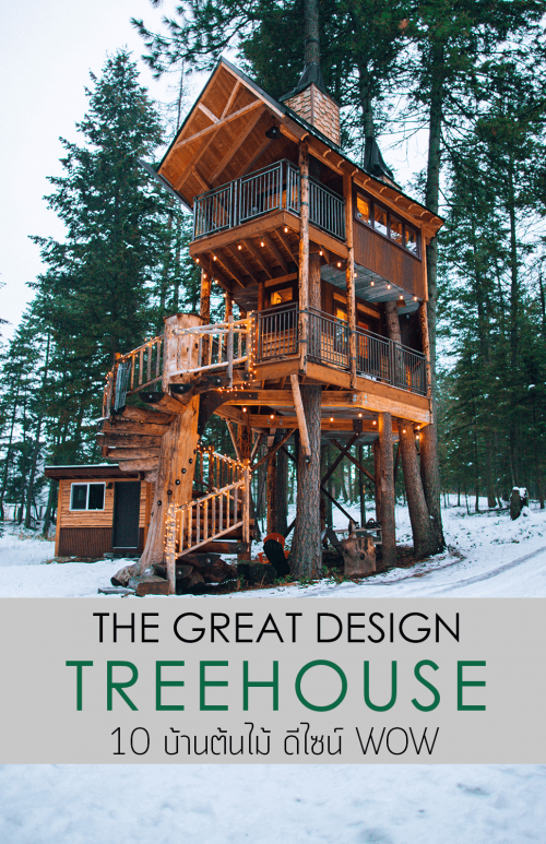 The-Great-Design-Treehouse